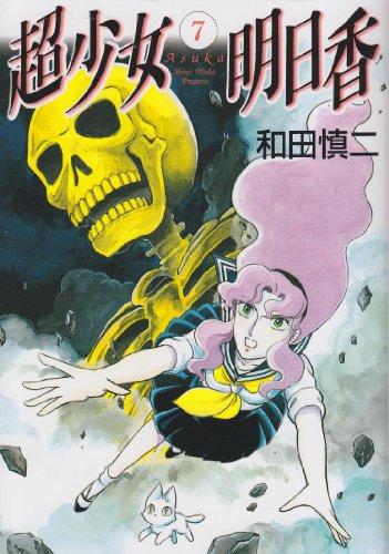 超少女明日香 7   MFコミックスの詳細を見る