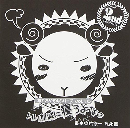 羊でおやすみシリーズ Vol.16 「いい加減に寝ろよなっ」の詳細を見る