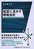 中央経済社 多田 敏夫 経営に活かす戦略会計の画像