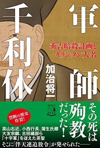 軍師 千利休――秀吉暗殺計画とキリシタン大名 (単行本)