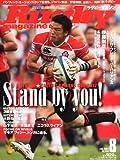 Rugby magazine (ラグビーマガジン) 2012年 08月号 [雑誌]