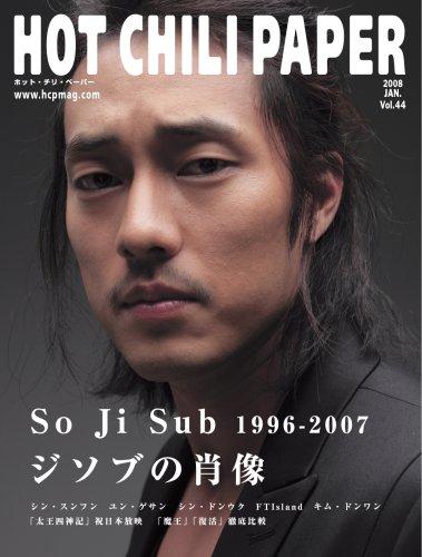 HOT CHILI PAPER VOL.44 (大型本、DVD付)