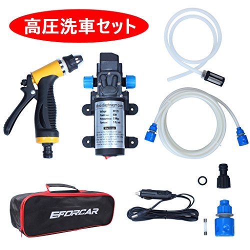 EFORCAR(TM) 1セット 80ワット 電動式 高圧洗車ポンプ 洗車セット ポータブル