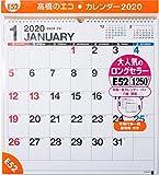 高橋 2020年 カレンダー 壁掛け B3変型 E52 ([カレンダー]) 画像