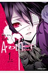 Another(1) (角川コミックス・エース) Kindle版