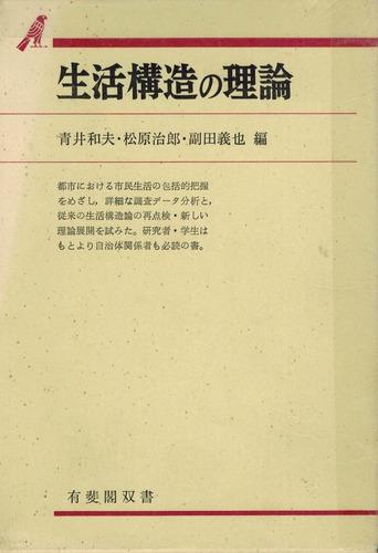 Amazon.co.jp: 生活構造の理論 ...