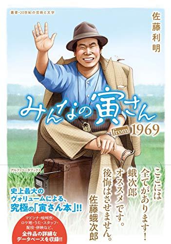 みんなの寅さん from 1969 (叢書・20世紀の芸術と文学)