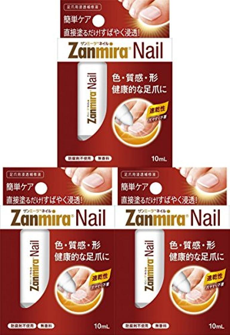 やろう矩形会社【3個セット】ザンミーラ ネイル Zanmira Nail 10ml 足爪用浸透補修液