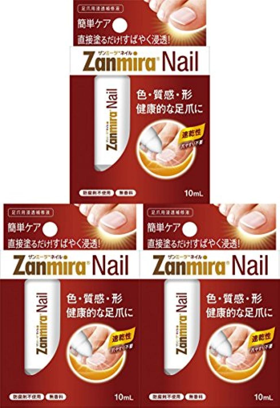温室縮約窒息させる【3個セット】ザンミーラ ネイル Zanmira Nail 10ml 足爪用浸透補修液
