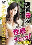 性感チェック! vol.8  朝香 涼 [DVD]