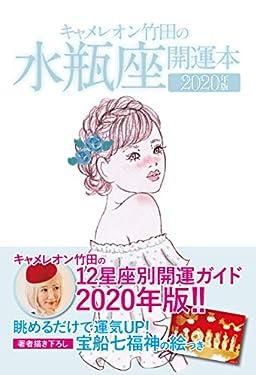 キャメレオン竹田の開運本 2020年版 11 水瓶座