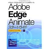Adobe Edge Animate スタートガイド ~CreativeCloud対応
