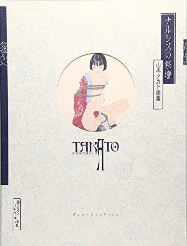 ナルシスの祭壇―山本タカト画集 (Panーexotica)