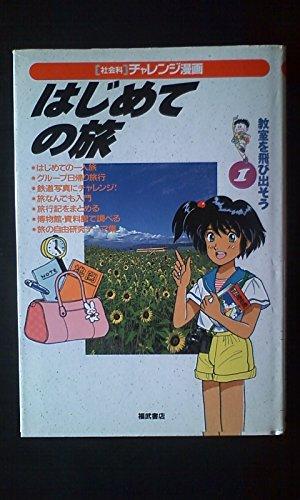 はじめての旅 (チャレンジ漫画 教室を飛び出そう)