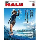 NALU(ナルー) 2019年10月号