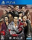 龍が如く5 夢、叶えし者 【同梱特典】『龍が如く5 夢、叶えし者』オリジナルサウンドトラックのプロダクトコード 同梱 - PS4