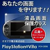 液晶画面保護ガラス Protect Glass for PlayStation Vita