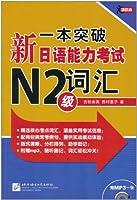 一本突破•新日语能力考试N2级:词汇