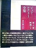 ジャン・コクトー全集 第8巻 映画 画像