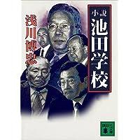 小説 池田学校 (講談社文庫)