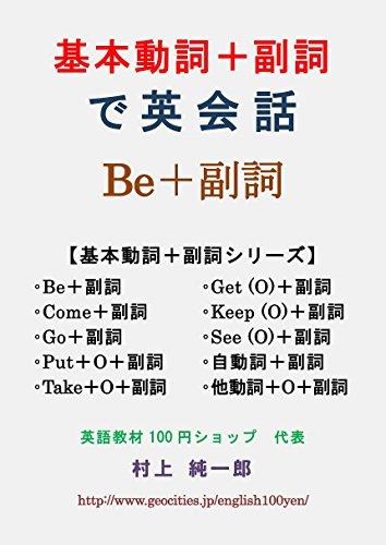 基本動詞+副詞で英会話 Be+副詞