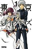 東京レイヴンズ Sword of Song(1) (少年マガジンエッジコミックス)