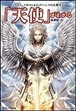 「天使」がわかる ミカエル、メタトロンからグノーシスの天使まで (ソフトバンク文庫) 画像
