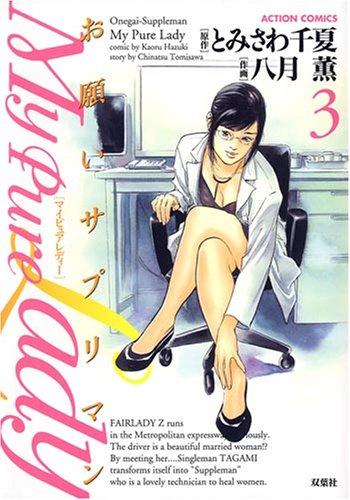 [とみさわ千夏] My Pure Lady 3 (3)