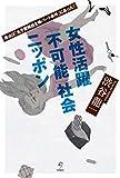 女性活躍「不可能」社会ニッポン 原点は「丸子警報器主婦パート事件」にあった!