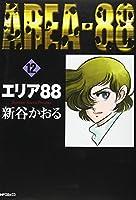 エリア88 (12) (MFコミックス)