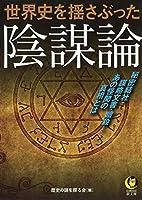 世界史を揺さぶった陰謀論: 秘密結社・謀略文書・暗殺…あの怪聞の真相とは (KAWADE夢文庫)