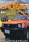 LAND CRUISER MAGAZINE増刊 2013年SUMMER (サマー) 特別号 2013年 09月号 [雑誌]