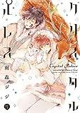 コミックス / 雨森ジジ のシリーズ情報を見る