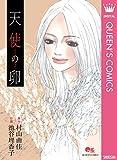 天使の卵―エンジェルス・エッグ― (クイーンズコミックスDIGITAL)