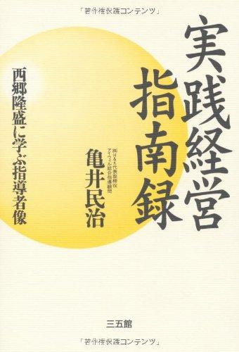実践経営指南録―西郷隆盛に学ぶ指導者像