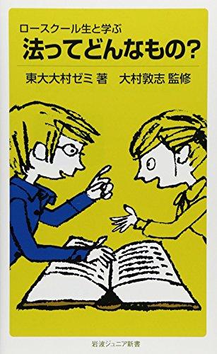 ロースクール生と学ぶ 法ってどんなもの? (岩波ジュニア新書)の詳細を見る