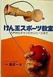けん玉スポーツ教室―入門からチャンピオンコースまで (1980年) (かもめの本)