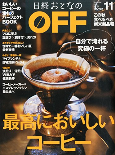 日経おとなのOFF(オフ)2015年11月号[雑誌]の詳細を見る