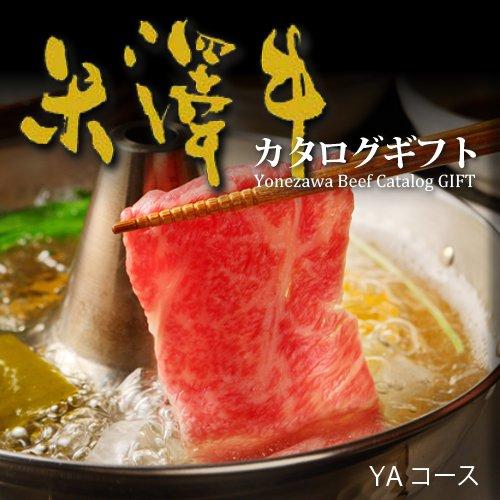 [肉贈] 米沢牛 選べる カタログ ギフト 10000円 [牛肉 すき焼き 焼肉 ステーキ しゃぶしゃぶ ]
