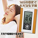 天気予報機能付電波時計 C-8210 t01790