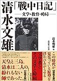 清水文雄「戦中日記」: 文学・教育・時局