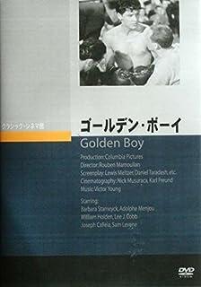 ゴールデン・ボーイ(1938)