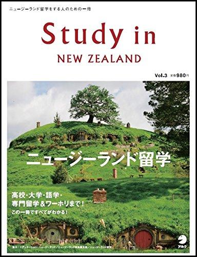 Study in NewZealand Vol.3 (アルク地球人ムック)