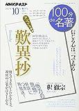 『歎異抄』 2017年10月 (100分 de 名著)