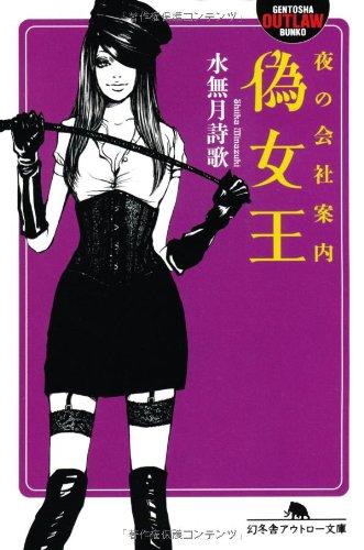 夜の会社案内 偽女王 (幻冬舎アウトロー文庫)の詳細を見る