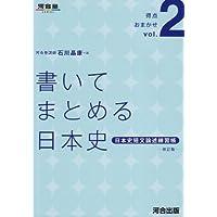 書いてまとめる日本史―日本史短文論述練習帳 (河合塾シリーズ 得点おまかせ vol. 2)