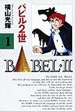 バビル2世 (1)