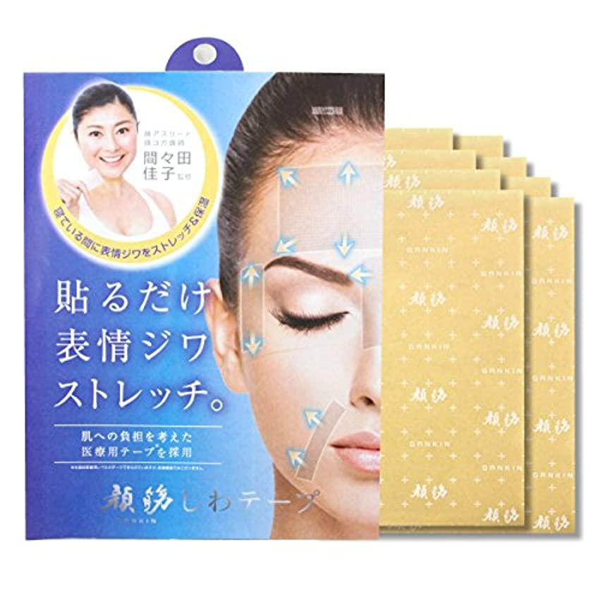 お風呂を持っているシングル世界記録のギネスブック顔筋シワテープ (8枚組)