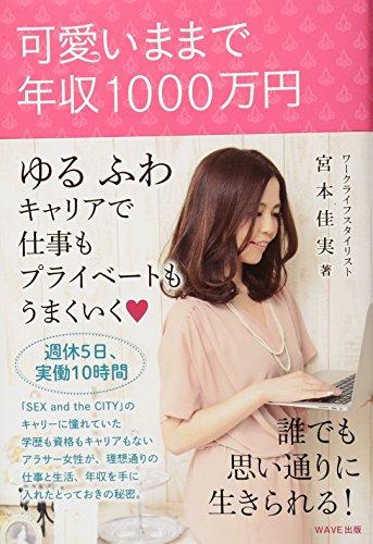 可愛いままで年収1000万円の詳細を見る