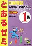 日商簿記1級とおるゼミ工業簿記・原価計算〈3〉直接原価計算・意思決定会計編